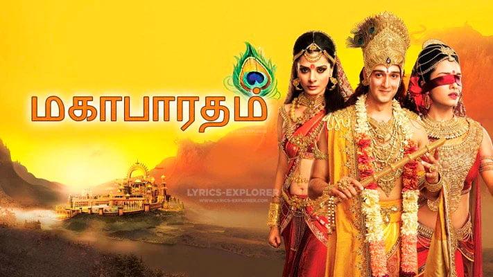 Mahabharatham-Tamil-song-lyrics