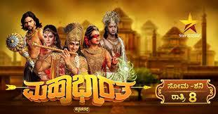mahabharata kannada title song lyrics