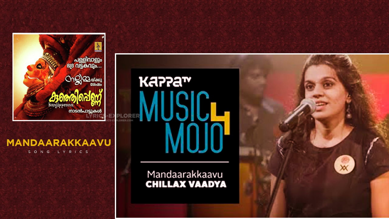 mandaarakkaavu-song-lyrics